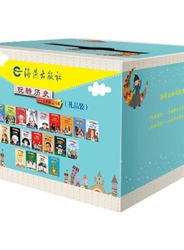 玩转历史--大腕传记书系礼品装(21册)