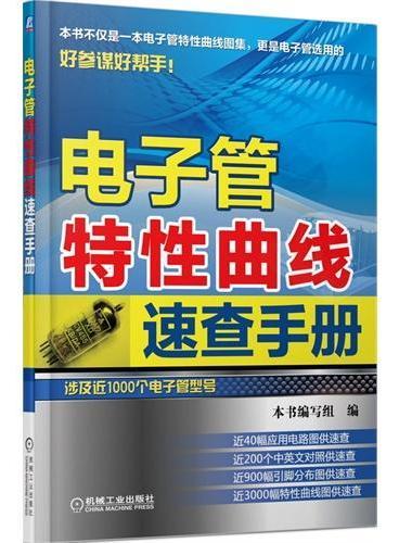 电子管特性曲线速查手册