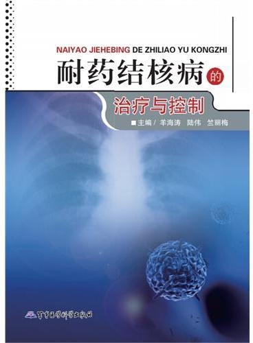 耐药结核病的治疗与控制