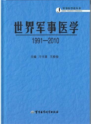 世界军事医学(1991—2010)