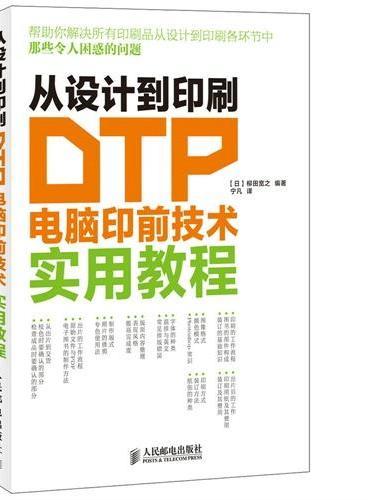 从设计到印刷 DTP电脑印前技术实用教程