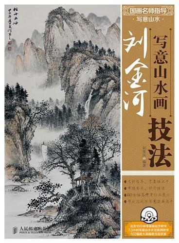 国画名师指导·写意山水——刘金河写意山水画技法