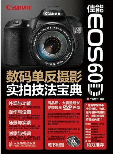 佳能EOS 60D数码单反摄影实拍技法宝典