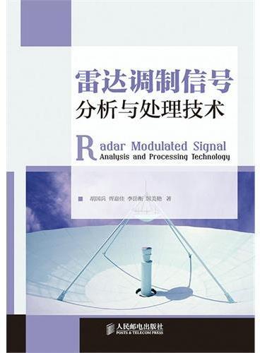 雷达调制信号分析与处理技术
