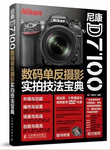 尼康D7100数码单反摄影实拍技法宝典