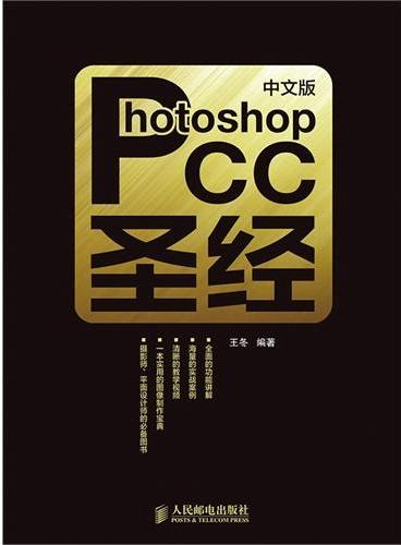 中文版Photoshop CC圣经