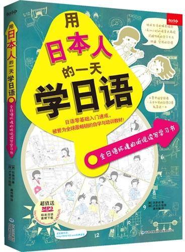 用日本人的一天学日语:全日语环境的听说读写学习书