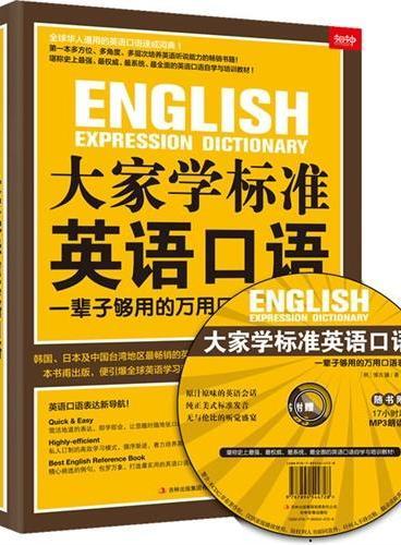 大家学标准英语口语——一辈子够用的万用口语表现大全