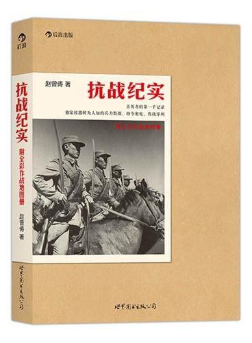 抗战纪实(附作战地图册):亲历者的第一手记录,117 幅作战地图,独家披露鲜为人知的兵力数据、指令密电、作战序列