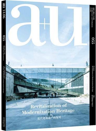建筑与都市(055):近代建筑遗产的复兴(附赠别册1本)