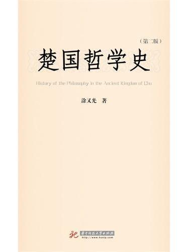 楚国哲学史(第2版)