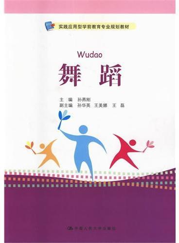 舞蹈(实践应用型学前教育专业规划教材)