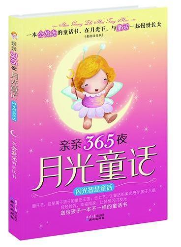 亲亲365夜月光童话·闪光智慧童话