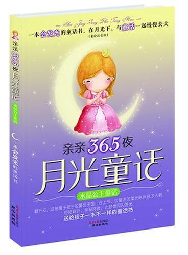 亲亲365夜月光童话·水晶公主童话