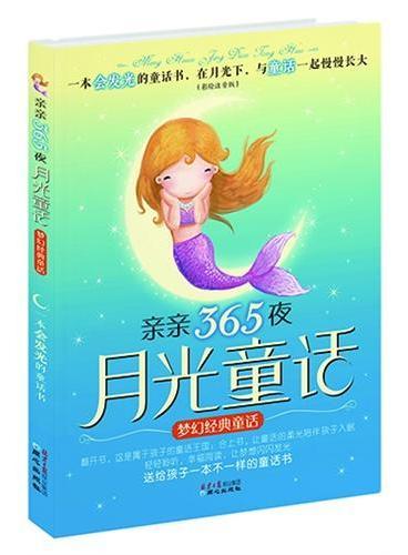 亲亲365夜月光童话·梦幻经典童话