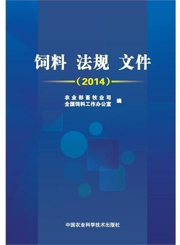 饲料 法规 文件(2014)