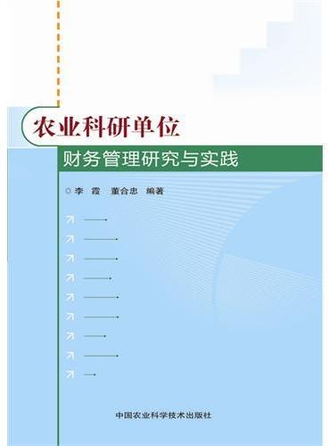 农业科研单位财务管理研究与实践