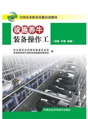设施养牛装备操作工(初级 中级 高级)