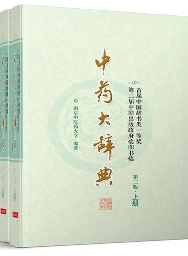 中药大辞典(第二版缩印本)(分装上、下册)