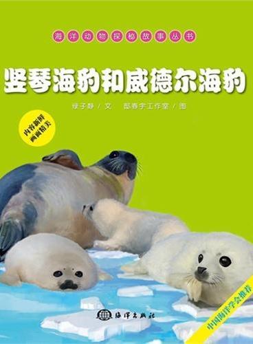 海洋动物探秘故事丛书——竖琴海豹和威德尔海豹