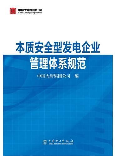 本质安全型发电企业管理体系规范