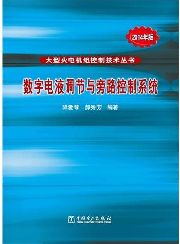 数字电液调节与旁路控制系统(2014最新版)