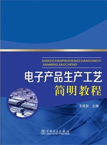 电子产品生产工艺简明教程