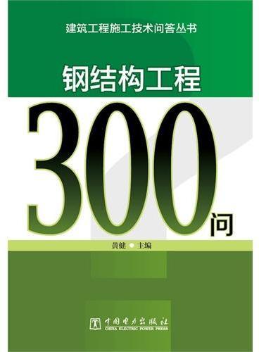 建筑工程施工技术问答丛书  钢结构工程300问