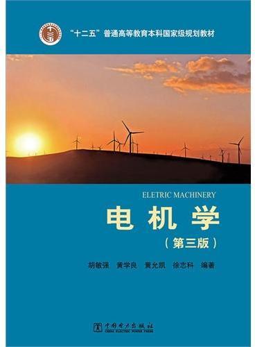 """""""十二五""""普通高等教育本科国家级规划教材 电气工程及其自动化系列教材 电机学(第三版)"""
