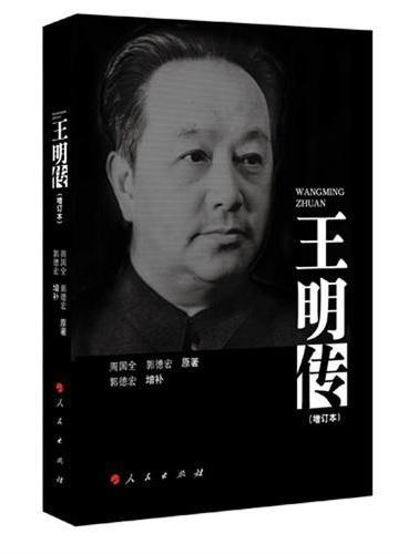 王明传(增订本)