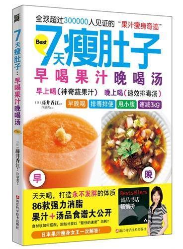 7天瘦肚子:早喝果汁晚喝汤(全球30万人见证的果汁瘦身奇迹!台湾诚品最新畅销书,86道强力燃脂果汁和汤品,2周减3公斤!)