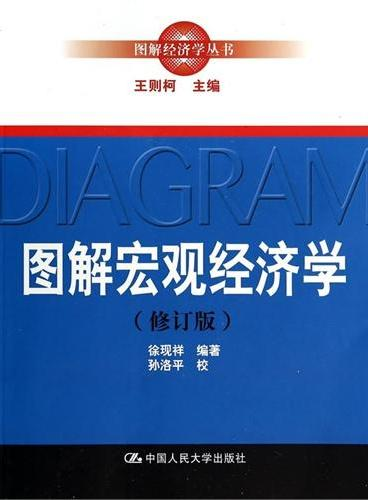 图解宏观经济学(修订版)(图解经济学丛书)