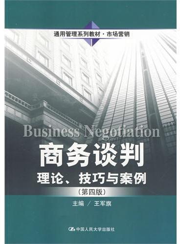 商务谈判:理论、技巧与案例(第四版)(通用管理系列教材·市场营销)