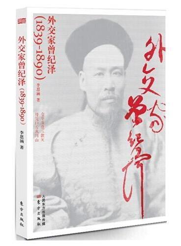 外交家曾纪泽(1839-1890)