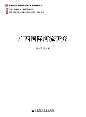 广西国际河流研究