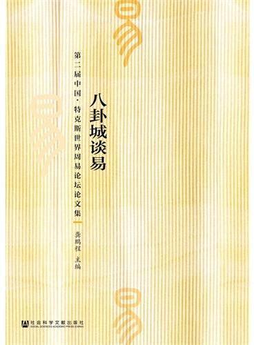 八卦城谈易:第二届中国特克斯世界周易论坛论文集