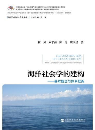 海洋社会学的建构