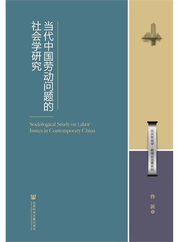 当代中国劳动问题的社会学研究