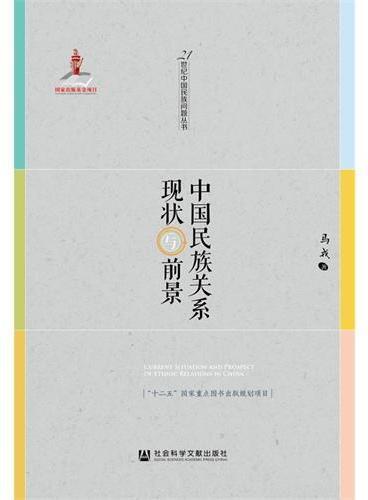 中国民族关系现状与前景