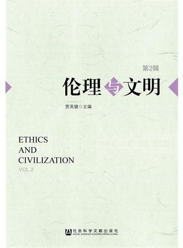伦理与文明  第二辑