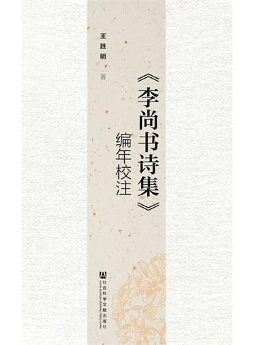 《李尚书诗集》编年校注