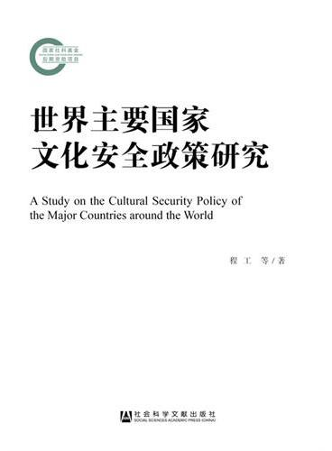 世界主要国家文化安全政策研究