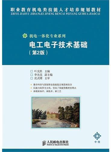 电工电子技术基础(第2版)(中级)