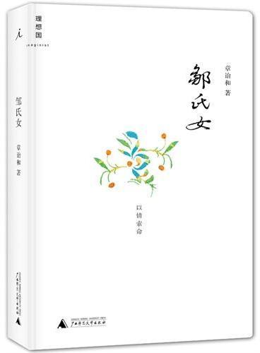 """邹氏女(章诒和""""情罪小说""""之三,监狱里女同性恋者的情感与日常)"""