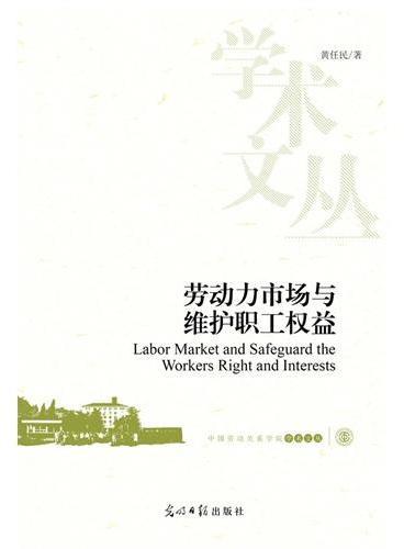 劳动力市场与维护职工权益(保障职工合法权益、建立和谐劳动关系的综合研究)