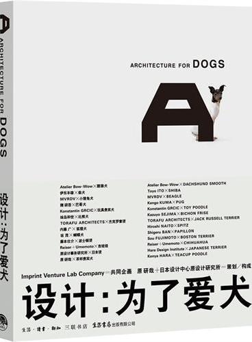 设计:为了爱犬