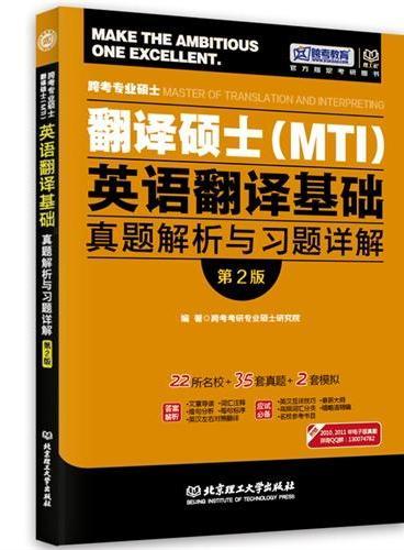 翻译硕士真题 跨考专业硕士翻译硕士(MTI)英语翻译基础真题解析与习题详解(第2版)