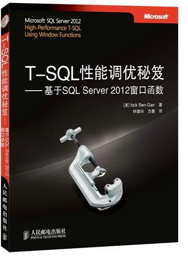 T-SQL性能调优秘笈——基于SQL Server 2012窗口函数