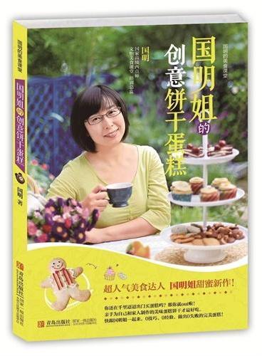 国明姐的创意饼干蛋糕