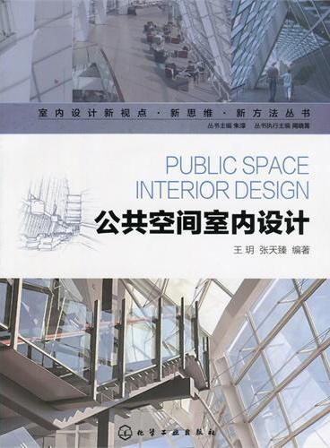室内设计新视点·新思维·新方法丛书--公共空间室内设计